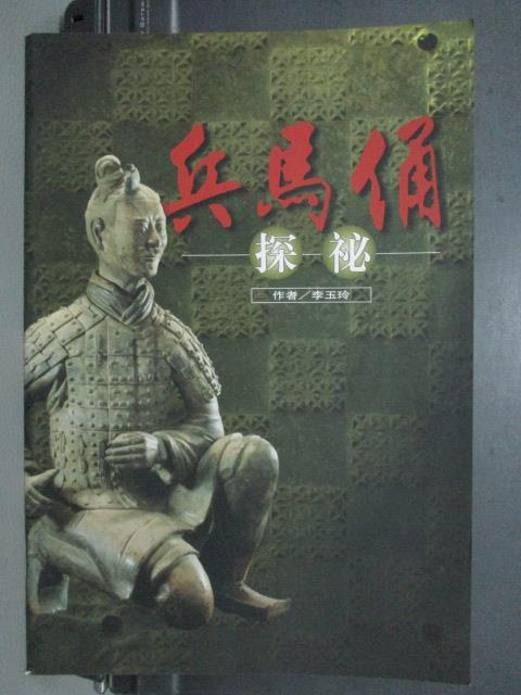 【書寶二手書T1/藝術_QGI】兵馬俑探秘