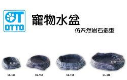 [第一佳水族寵物] 台灣奧圖OTTO 兩棲爬蟲岩石造型寵物碗水盆 S(小)