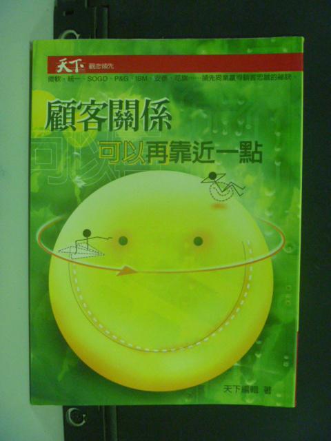 【書寶二手書T5/行銷_NKC】顧客關係可以再靠近一點_天下雜誌編輯部