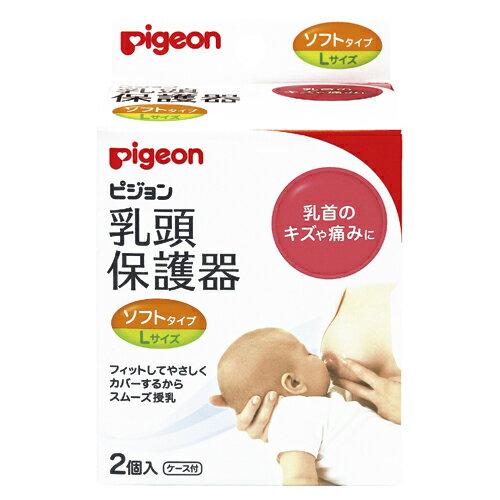 Pigeon貝親 - 矽膠乳頭保護器(軟薄型) L