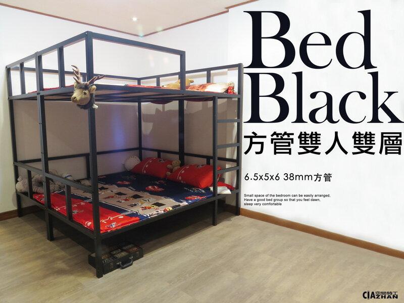 全新免運』【空間特工】5尺五尺 38mm鐵管 輕量化骨架/上下舖/ 雙層床雙人床架組 設計款床架D3E618