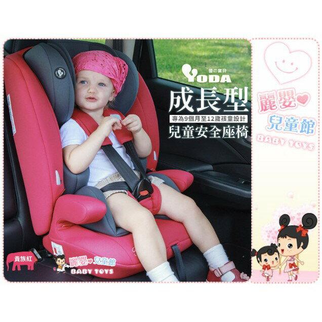 麗嬰兒童玩具館~YODA優寶貝-成長型兒童安全座椅1-12歲.五點式安全帶.可調頭枕高低(貴族紅 / 雅仕藍 / 尊爵灰) 4
