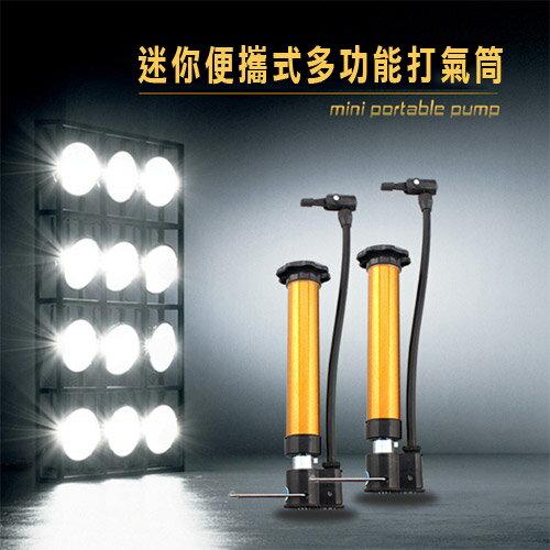 迷你便攜式多功能打氣筒自行車電動摩托車籃球