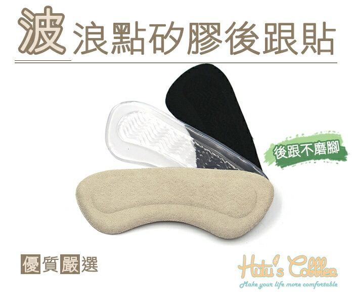 ○糊塗鞋匠○ 優質鞋材 F34 波浪點矽膠後跟貼 隱形 防磨 隨意貼 後跟不磨腳