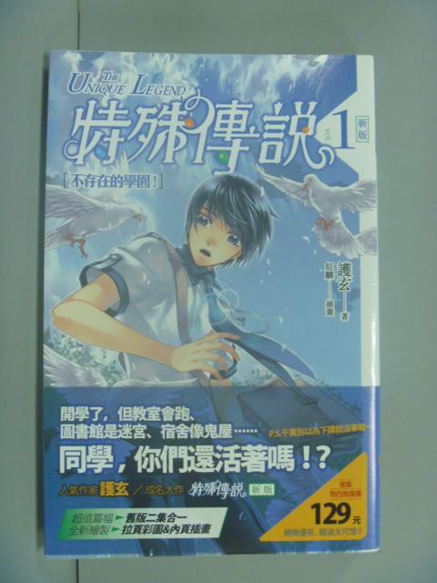 【書寶二手書T1/一般小說_GMM】特殊傳說1-不存在的學園_護玄_輕小說