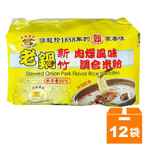 老鍋 新竹肉燥風味調合米粉 (65gx5包)x12袋/箱