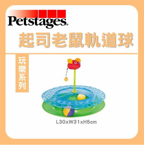 +貓狗樂園+ Petstages【play玩樂系列。736。起司老鼠軌道球】680元 - 限時優惠好康折扣