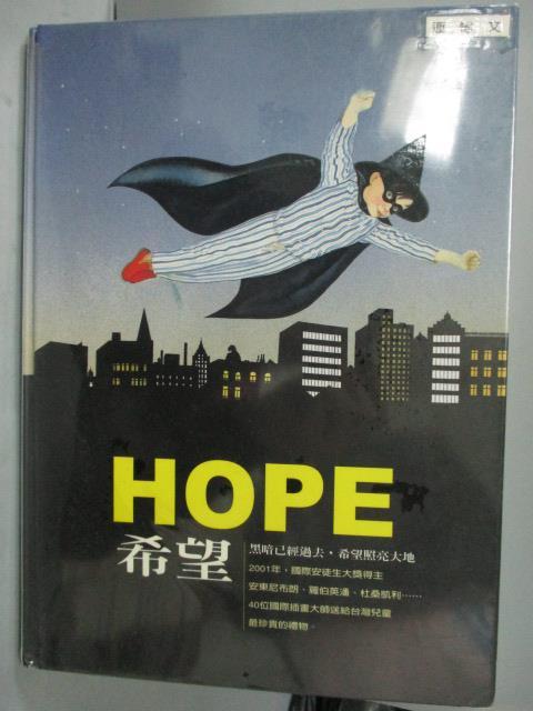 ~書寶 書T3/兒童文學_ZJL~HOPE希望_安東尼布朗