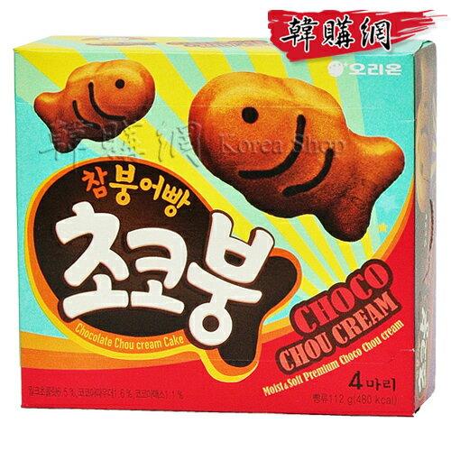 【韓購網】韓國好麗友巧克力鯛魚燒蛋糕112g(4入)★可愛魚形蛋糕,隻隻香甜綿密★韓國進口韓國食品韓國最夯點心