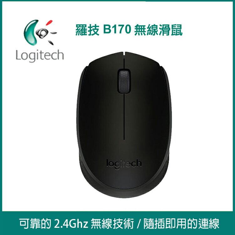 [喬傑數位]Logitech 羅技 B170 無線滑鼠 2.4Ghz 滑鼠 羅技滑鼠 黑色 迷你無線滑鼠