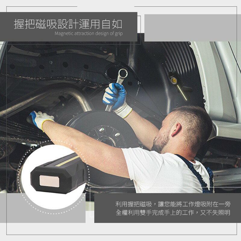 台灣監製公司貨 COB902 磁吸多角度手電筒工作燈 磁鐵工作燈 手電筒 USB充電 可吊掛 充電式工作燈 3