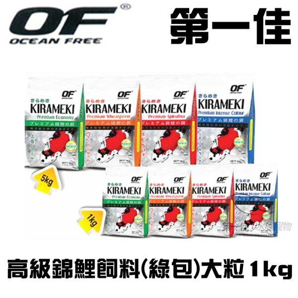 [第一佳水族寵物]新加坡仟湖OCEANFREE傲深高級錦鯉飼料經濟包綠包大顆粒(1kg)免運