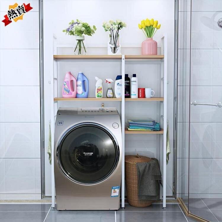 洗衣機置物架 洗衣機滾筒波輪創意空間置物架浴室衛生間陽台柜【快速出貨】  七色堇 元旦 交換禮物