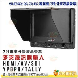 唯卓 VILTROX DC-70 EX 導演機 7吋 外接液晶螢幕 公司貨 監視器 監視螢幕 攝影螢幕 外接螢幕 顯示器
