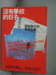 【書寶二手書T3/心靈成長_MPI】沒有學校的日子-那些旅行中學會的事_VENUS 暖暖