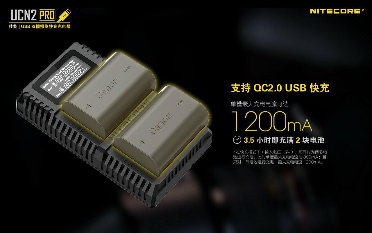 Nitecore UCN2 Pro 雙槽LCD螢幕 USB快速充電器 公司貨 Canon LP-E6 LPE6 適用 5