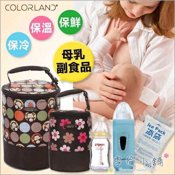 奶瓶保溫袋/母乳儲存保冷袋COLORLAND 副食品保溫袋(大+小買2送6)【JoyBaby】