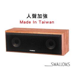 燕聲 ENSING ESP-300 中置 人聲加強 喇叭 卡拉OK 台灣製造