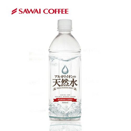 【澤井咖啡】天然礦泉水500ML