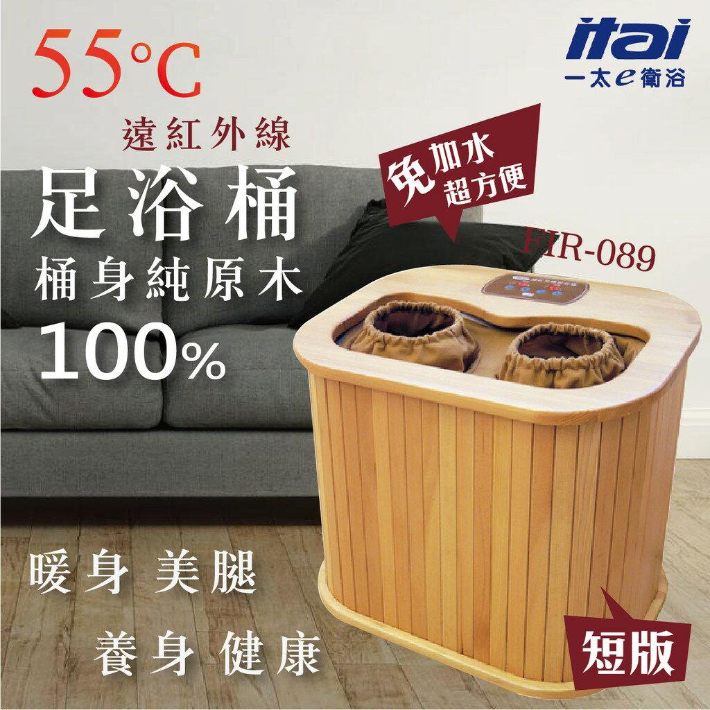 ★一太★ 遠紅外線足浴桶 豪華短版 FIR-089 健康 暖腳 美腿 純原木  電氣石踏板 免加水