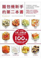 麵包機新手的第二本書:只用麵包機,就能做出100道中西料理、中式麵點、蛋糕與果醬甜點