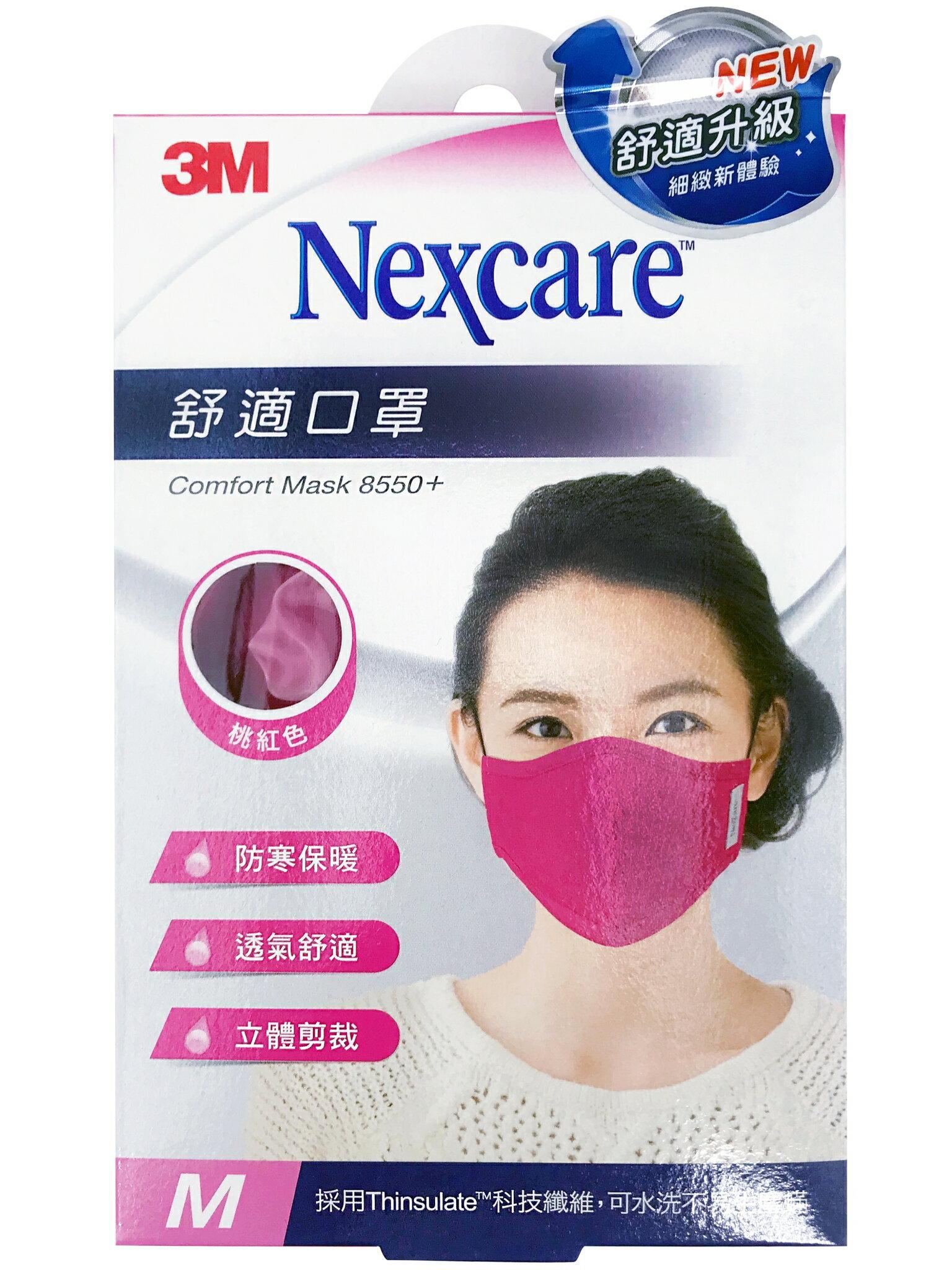 【醫護寶】3M 8550+ 舒適口罩