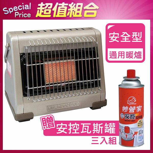 [超值組合]日燃遠紅外線卡式瓦斯暖爐《贈安控瓦斯罐三入》03503x3