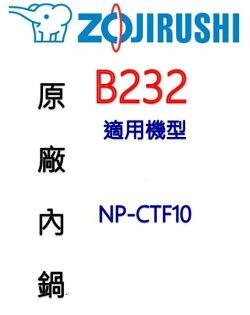 【原廠公司貨】象印B2326人份電子鍋內鍋(原裝內鍋黑金剛)。可用機型:NP-CTF10