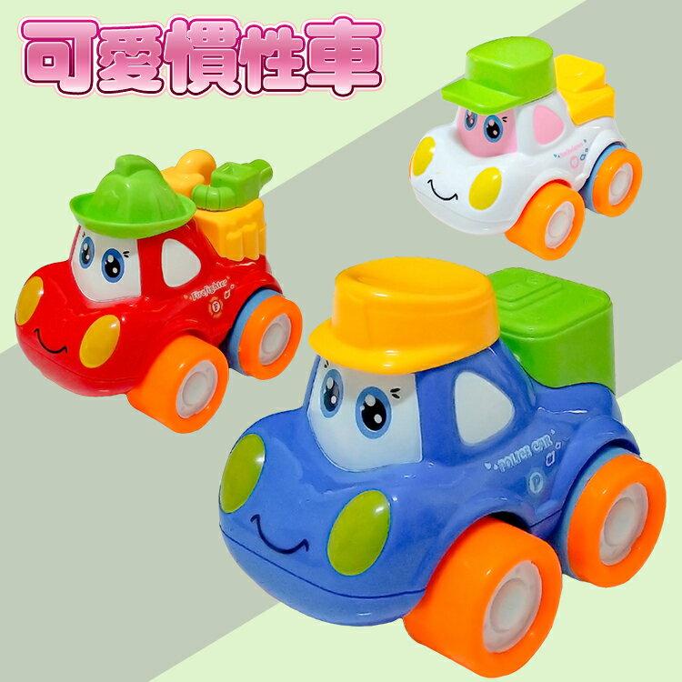 2019成長系列【慣性快樂車 三入】小汽車 警車 消防車 救護車 卡通車 益智 滑行車 慣性車 慣性玩具 玩具車 寶寶兒童玩具 模型汽車