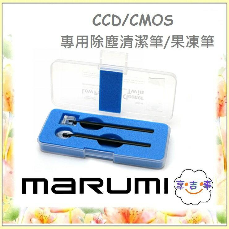 ?享.吉.事?【現貨特價免運費】Marumi CCD/CMOS 清潔筆 果凍棒 果凍筆 感光元件清潔 (一組兩支)日本製