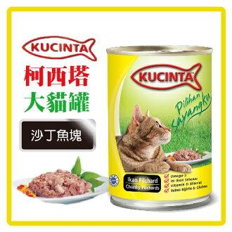 【力奇】科西塔 大貓罐(沙丁魚塊)400g -53元【大塊魚肉真材實料呈現】>可超取(C002D51)