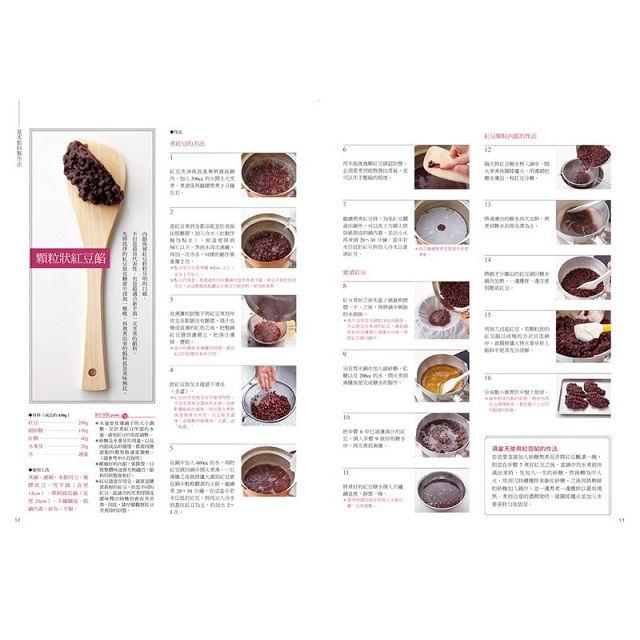 定格超圖解,不甜不膩的手作日式甜點:和果子專家教你,內餡、選皮到練切,蒸、烤、微波都可以,絕不失敗! 2