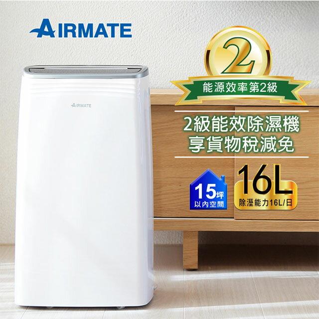 滿額折$100+10%點數 Airmate二級能效-負離子智能清淨除濕機MD2J25C(16L除濕能力)【Airmate 艾美特直營】