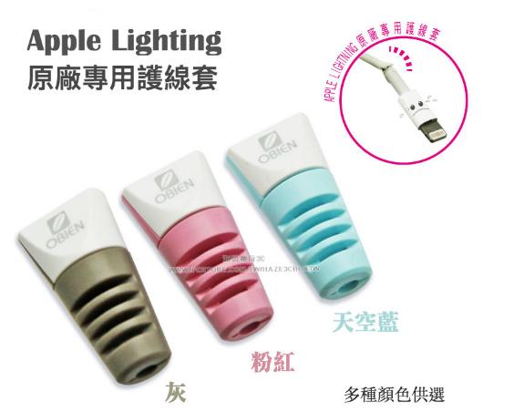 OBIEN Apple Lighting Cable 原廠專用護線套(2入裝)-可重複使用 台灣製造