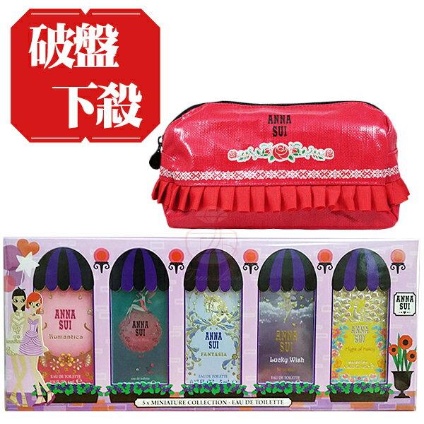 安娜蘇ANNASUI雅緻迷你小香禮盒5入*4ML+薔薇之馨化妝包☆真愛香水★