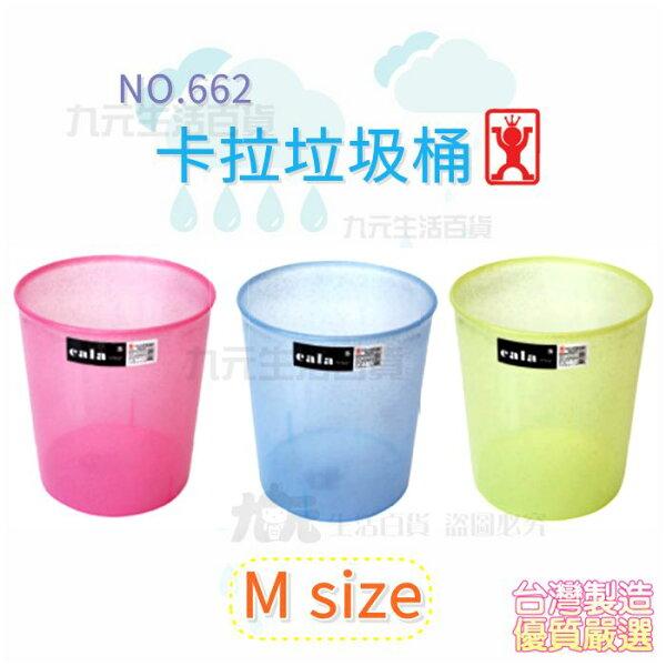 【九元生活百貨】展瑩662卡拉垃圾桶M圓形垃圾桶紙林台灣製