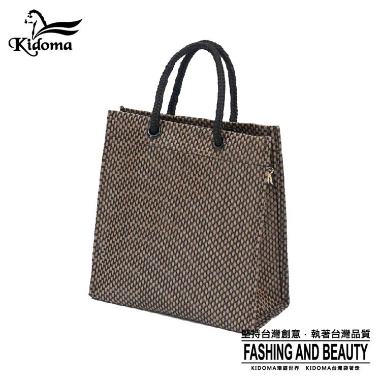 Kidoma禮品袋S系列-咖啡黑 手提包 手提袋 編織包 購物袋 台灣製造 防水