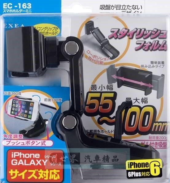 權世界@汽車用品 日本 SEIKO 儀錶板用 雙關節隱藏吸盤式 360度旋轉 智慧型手機架 車架 EC-163