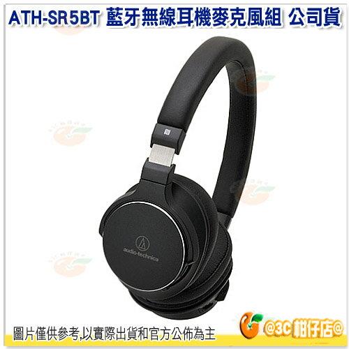 鐵三角 ATH-SR5BT 藍牙無線耳機麥克風組 附控制器導線1.2m 充電USB線 公司貨
