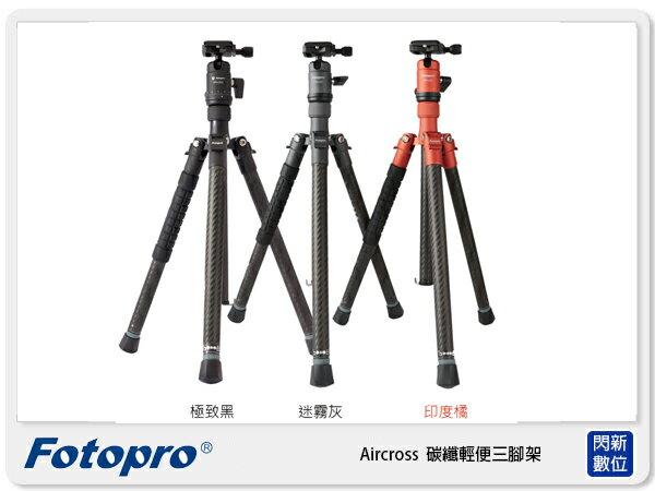 【分期0利率,免運費】FOTOPRO富圖寶Aircross碳纖輕便三腳架腳架(湧蓮公司貨)