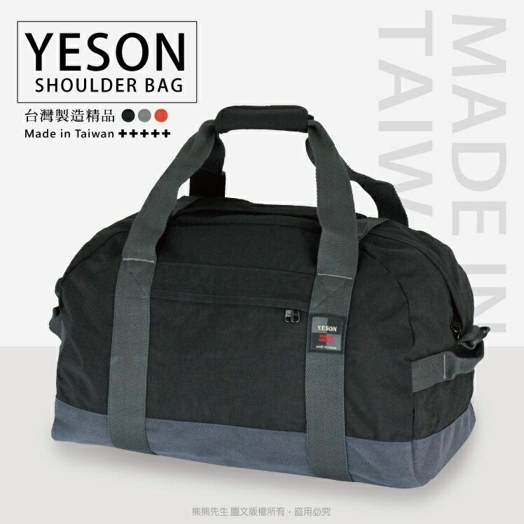 《熊熊先生》YESON永生 MIT台灣製造 防潑水 旅行袋 620-21 輕量 大容量 可手提側背 頂級YKK拉鍊(中)