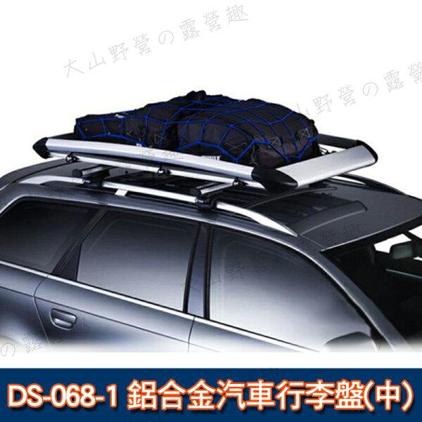 露營趣:【露營趣】安坑特價DIYDS-068-1鋁合金汽車行李盤(中)行李框車頂框置物盤置物籃行李籃行李箱貨架