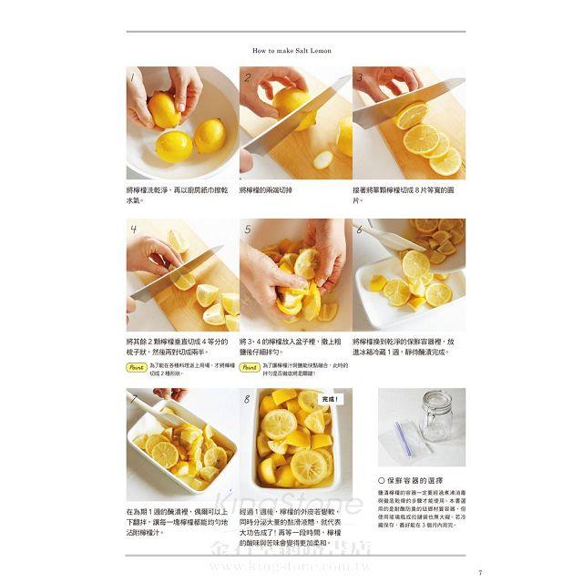 日本超人氣調味料!鹽漬檸檬活用食譜:加速新陳代謝╳提昇免疫力╳排毒美肌 80道好菜打造不易生病的體質 3