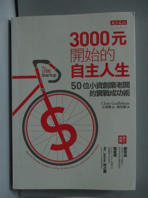 【書寶二手書T1/投資_LKC】3000元開始的自主人生_古利博