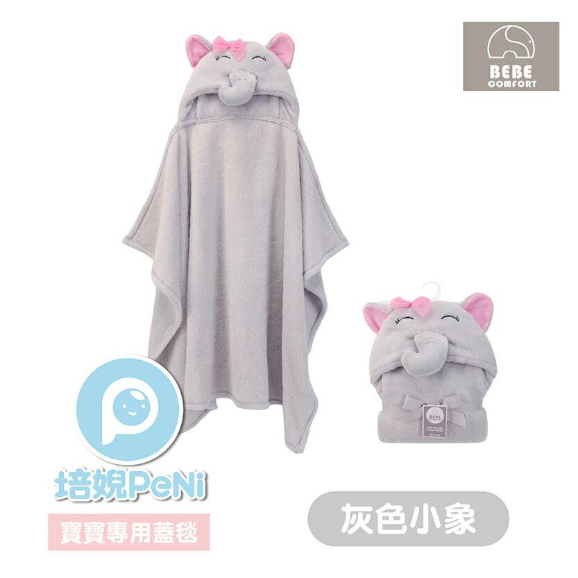 【培婗PeNi】BeBe Comfort 兒童動物連帽蓋毯 / 柔軟舒適 4