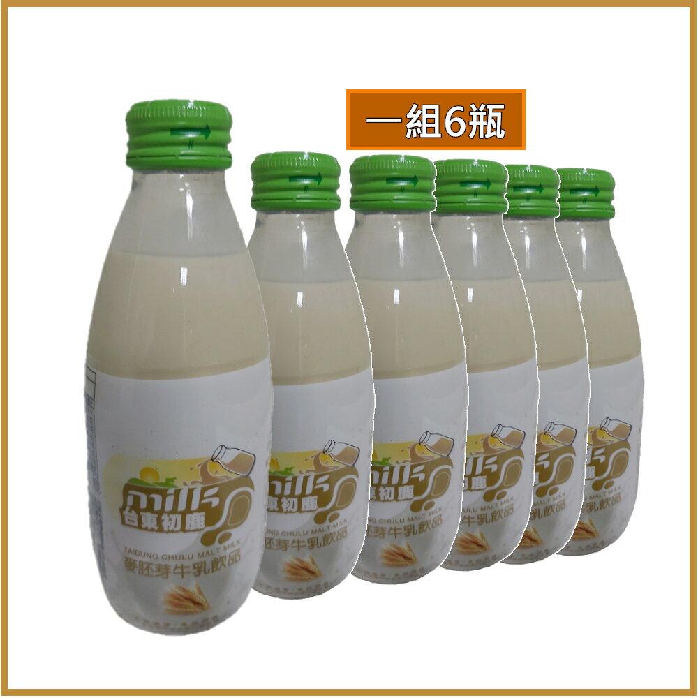 台東初鹿麥胚芽牛乳飲品(250ml/瓶) 1組6瓶