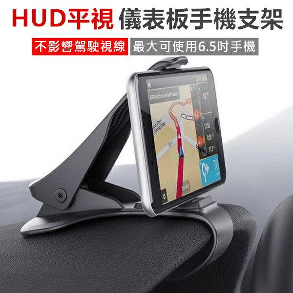 Life365:手機支架車用手機架儀表板支架汽車支架汽車儀表板HUD抬頭顯示【RR061】
