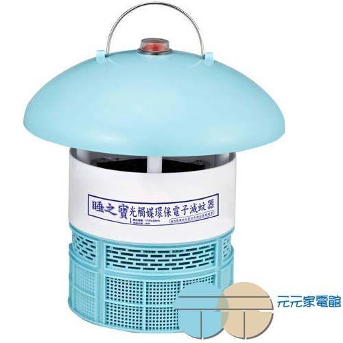 睡之寶光觸媒環保電子滅蚊器功能SB-838