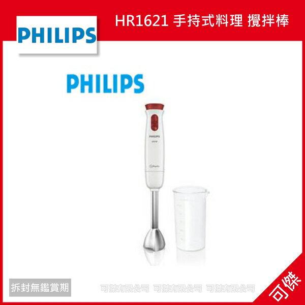 可傑 Philips飛利浦 HR1621 手持式料理 攪拌棒 調理 魔法棒  貨 2年