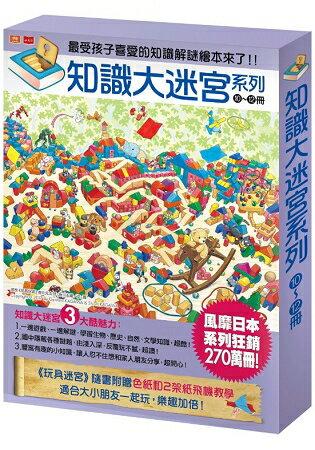 知識大迷宮系列套書第10~12冊(附贈書盒) 0